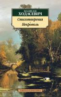 Ходасевич Владислав Стихотворения. Некрополь 978-5-389-09274-7