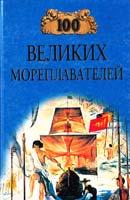 Елена Авадяева, Леонид Зданович 100 великих мореплавателей 5-7838-0470-3