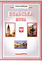 Войцева Олена Польська мова: Навчальний посібник для студентів вищих навчальних закладів. - 2-ге видання 978-966-399-237-2