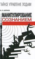 В. П. Шейнов Манипулирование сознанием 978-985-16-6930-7