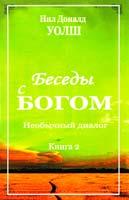 Уолш Нил Доналд Беседы с Богом: Необычный Диалог. Книга 2 978-5-399-00449-5
