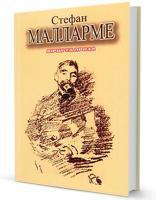 Малларме Стефан Вірші та проза 966-7305-57-0
