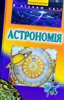 Астрономія. Енциклопедія 978-966-661-440-0