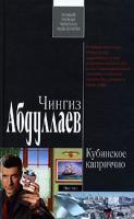Чингиз Абдуллаев Кубинское каприччио 978-5-699-22371-8