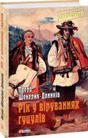 Шекерик-Доників Петро Рік у віруваннях гуцулів 978-966-03-9096-6