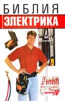 Белов Николай Библия электрика 978-985-16-8330-3