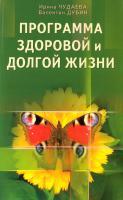 Чудаева Ирина, Дубин Валентин Программа здоровой и долгой жизни 978-5-88503-789-1