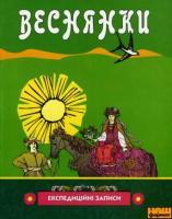 Пилипчак Марія Веснянки (експедиційні записи) 978-966-432-013-6