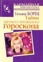 Борщ Татьяна Тайны древнего китайского гороскопа 978-5-17-062720-2