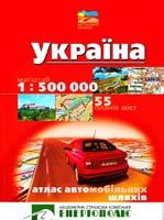 Україна: Атлас автомобільних шляхів: 1 : 500 000 + 55 планів міст 978-966-475-411-5