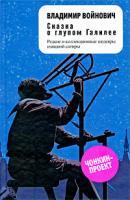 Владимир Войнович Сказка о глупом Галилее 978-5-699-37428-1