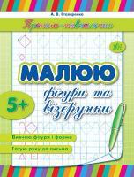 Столяренко А. В. Малюю фігури та візерунки 978-966-284-198-5