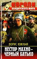 Южный Борис Нестор Махно - Черный Батько 978-617-08-0289-7