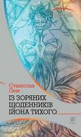 Лем Станіслав Із зоряних щоденників Ійона Тихого : цикл 978-966-10-4784-5