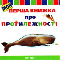 Моя перша книжка про протилежності 966-7433-67-6