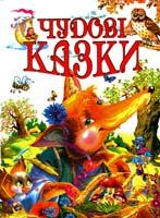 Упорядник Чумаченко В. Є. Чудові казки: збірка 978-966-8826-35-1