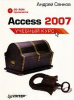 Андрей Сеннов Access 2007 (+ CD-ROM) 978-5-91180-497-8