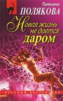 Татьяна Полякова Новая жизнь не дается даром 978-5-699-44683-4