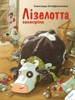 Штеффенсмайер Олександр Лізелотта захворіла 978-617-690-290-4