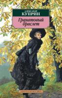 Куприн Александр Гранатовый браслет 978-5-389-02859-3