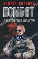 Андрей Воронин Комбат. Олимпийский характер 978-985-16-9094-3