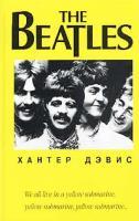 Хантер Дэвис The Beatles 985-438-521-3, 0-393-31571-1