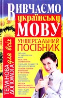 Фесенко Світлана Вивчаємо українську мову. Універсальний посібник 978-966-338-597-6