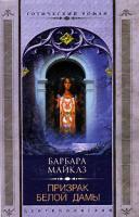 Барбара Майклз Призрак Белой Дамы 5-9524-0219-4