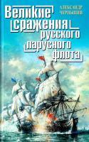 Чернышев Александр Великие сражения русского парусного флота 978-5-699-37859-3