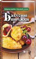 Валентина Левченко  Бабусині пиріжки. Найкращі рецепти смаколиків з тіста 978-966-942-744-1