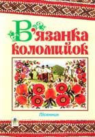 Клід Ірина Олексіївна В'язанка коломийок: Пісенник 978-966-10-0500-5