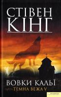 Кінг Стівен Вовки Кальї. Темна вежа 5 978-966-14-0584-3, 978-0-7432-5162-4