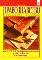Ратушняк Святослав Правознавство: Навчальний посібник для 10-11 профільних класів, абітурієнтів, студентів неюридичних спеціальностей 978-966-10-2521-8