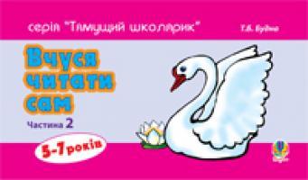 Будна Тетяна Богданівна Вчуся читати сам. Частина 2 978-966-10-1393-2