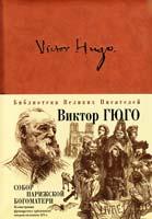Гюго Виктор Собор Парижской Богоматери 978-5-699-24934-3