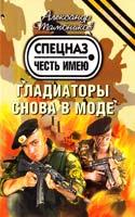 Тамоников Александр Гладиаторы снова в моде 978-5-699-57978-5