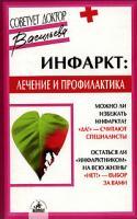 Александра Васильева Инфаркт. Лечение и профилактика 5-8378-0025-5