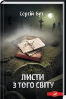 Бут Сергій Листи з того світу 978-617-12-4298-2