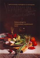 Федієнко Українська смакота: Кращі рецепти традиційної української кухні 978-966-429-022-4