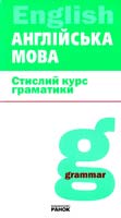 Мясоєдова Світлана Англійська мова. Стислий курс граматик 978-966-672-839-8