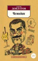 Довлатов Сергей Чемодан 978-5-389-01554-8