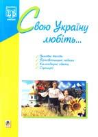 Пістун Т. «Свою Україну любіть...» 966-692-166-9