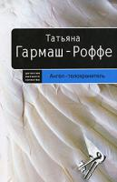 Татьяна Гармаш-Роффе Ангел-телохранитель 978-5-699-19422-3