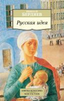 Бердяев Николай Русская идея 978-5-389-10421-1