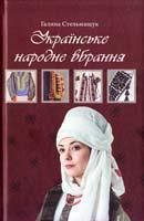 Стельмащук Галина Українське народне вбрання 978-617-629-095-7