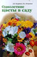 Д. Б. Кудрявец, Н. А. Петренко Однолетние цветы в саду 5-93457-006-4