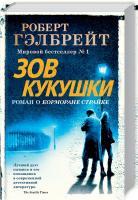 Гэлбрейт Роберт Зов Кукушки. Книга 1 978-5-389-16223-5