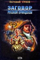 Евгений Сухов Заговор русской принцессы 978-5-699-28822-9