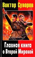 Суворов Виктор Главная книга о Второй Мировой 978-5-9955-0242-5