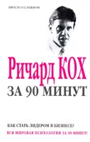 Авт.-сост. Владимир Соколов Ричард Кох за 90 минут: Как стать лидером в бизнесе? 985-13-8793-2